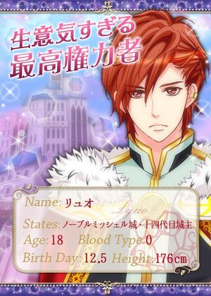 Ryuo-profile