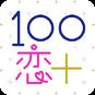 100シーンの恋 - Icon JP