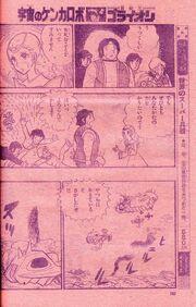 Hyakujyuuougolion manga