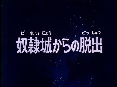 File:Screen-title escape from slave castle.png