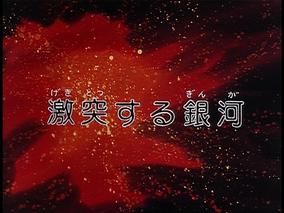 Screen-title galactic clash