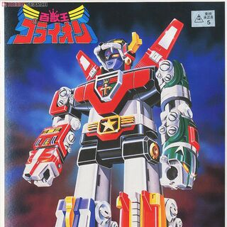 Golion Plastic Model Kit