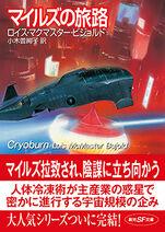 Japanese Cryoburn