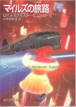 Japanese Cryoburn 2