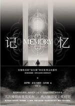 Chinese memory 2
