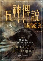 Taiwan CurseOfChalion 2020