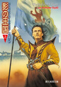 Japanese HallowedHunt 1