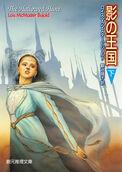 Japanese HallowedHunt 2