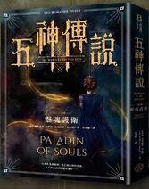 Taiwan PaladinOfSouls 2020