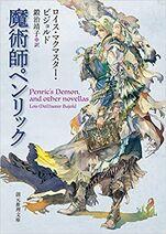 Japanese PenricsDemon 2018