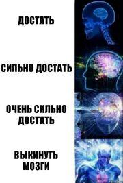 Выкинуть мозги