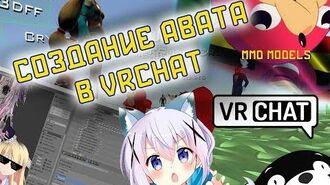 Как сделать свой аватар в VRChat? MMD anime модели