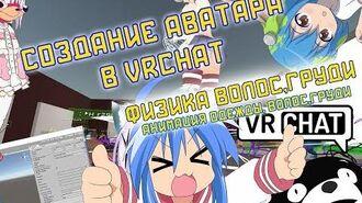 Как сделать свой аватар в VRChat? Физика волос,груди,одежды MMD anime