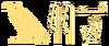 Hieroglyph-Aya