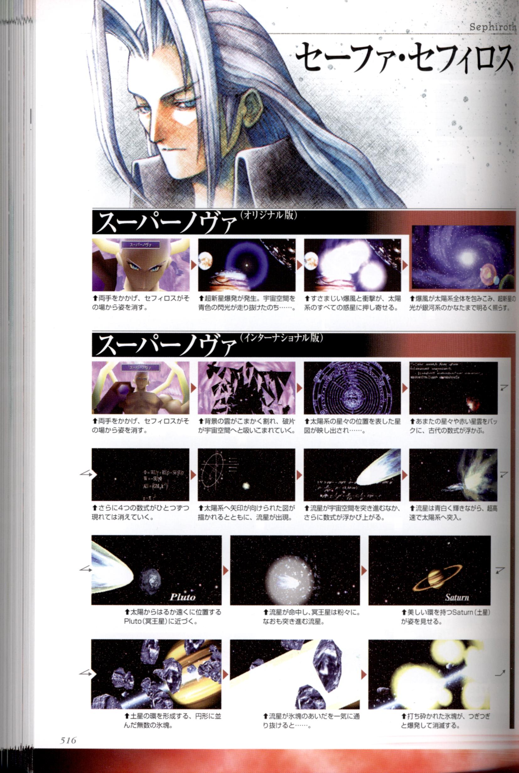 Image Final Fantasy VII Ultimania Omega 0516