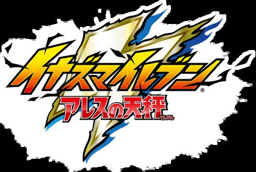 Inazuma Eleven Ares Logo (Render)