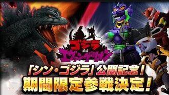 Super Robot Taisen X-Ω Godzilla X Evangelion collaboration Event