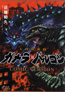 Gamera vs. Barugon Manga Cover
