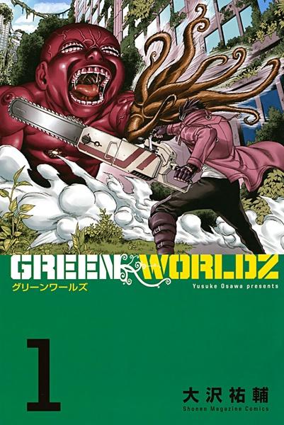 Green Worldz Vs Battles Wiki Fandom Powered By Wikia