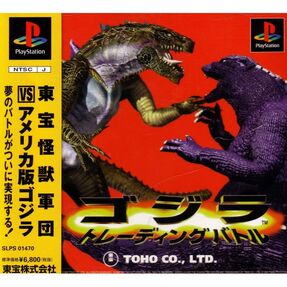 Godzilla trading battle cover