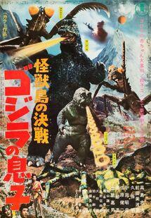 Son of Godzilla 1967