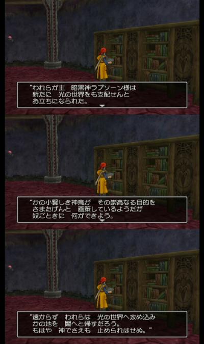Dragon Quest VIII - Chronicles I