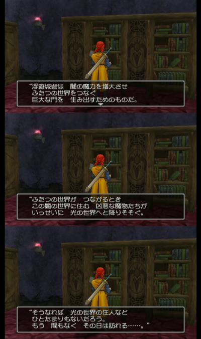 Dragon Quest VIII - Chronicles III