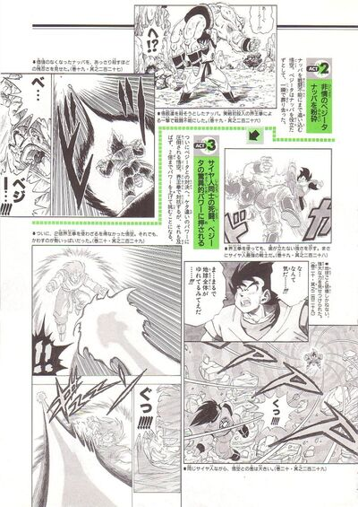 Daizenshuu 2 Page 187