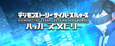Digimon Story Cyber Sleuth Hackers Memory Full Logo