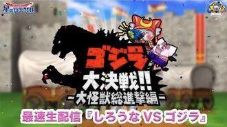 【星ドラ】ゴジラ大決戦最速生配信しろうなVSゴジラ【Live配信】 387