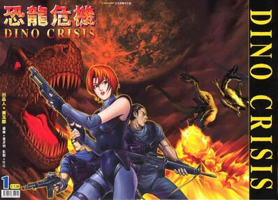 Dino Crisis Issue 1 - front cover