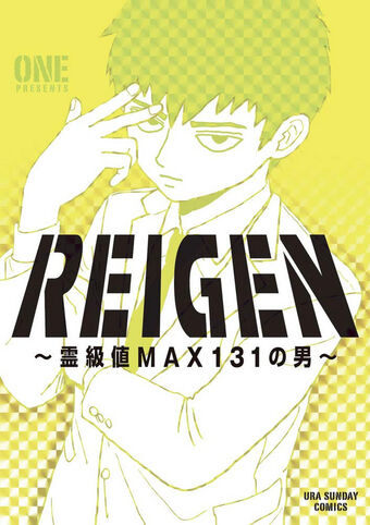 REIGEN Manga