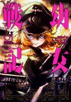 Youjo Senki Manga V1