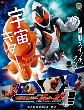 Fourze Poster