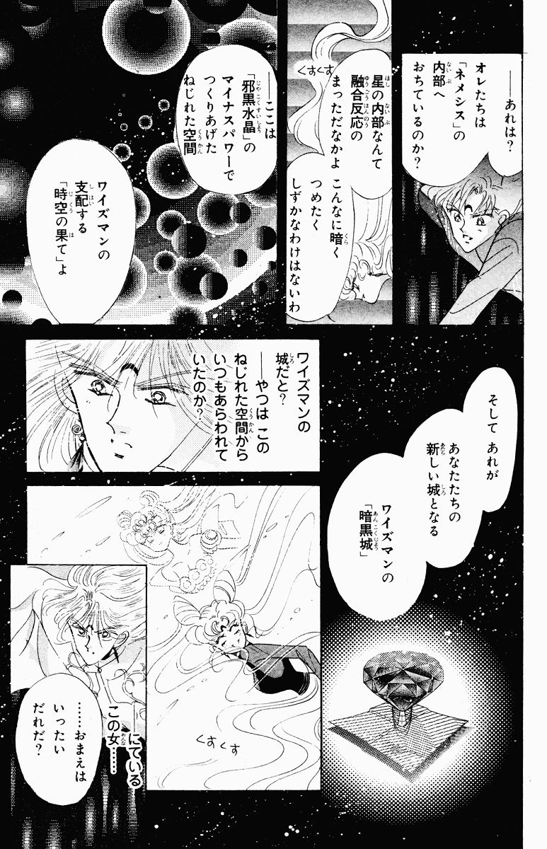 Sailormoon 06 113 - 『ss-zip.com』 -