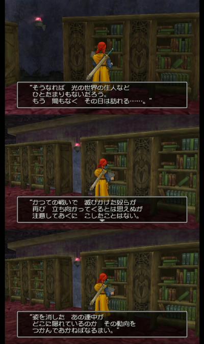 Dragon Quest VIII - Chronicles IV