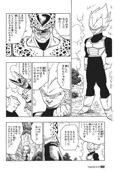 Chapter 376 Vegeta will obliterate Cell (JAP)