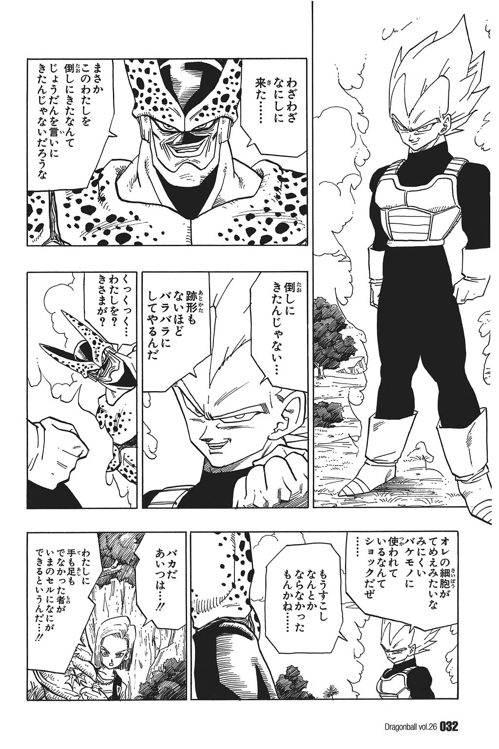 Chapter_376_Vegeta_will_obliterate_Cell_%28JAP%29.jpg