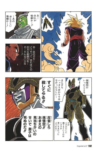 Chapter 404 Cell recognizes Gohan's strength 2 (JAP)