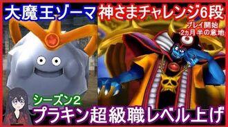 【星ドラ】 大魔王ゾーマ 神さまチャレンジ6段 超級職レベル上げシーズン2! 【星のドラゴンクエスト】
