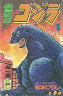 Godzilla (Kodansha)