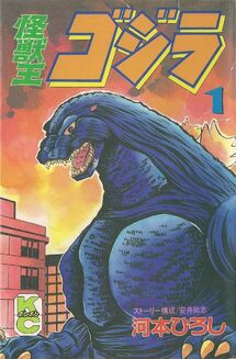 92 Kodansha Manga - Volume 1 Cover