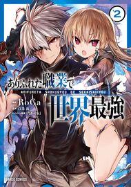 Arifureta-shokugyou-de-sekai-saikyou-manga-volume-2-simple-295965