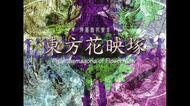 Gensokyo, Past and Present ~ Flower Land - Phantasmagoria of Flower View