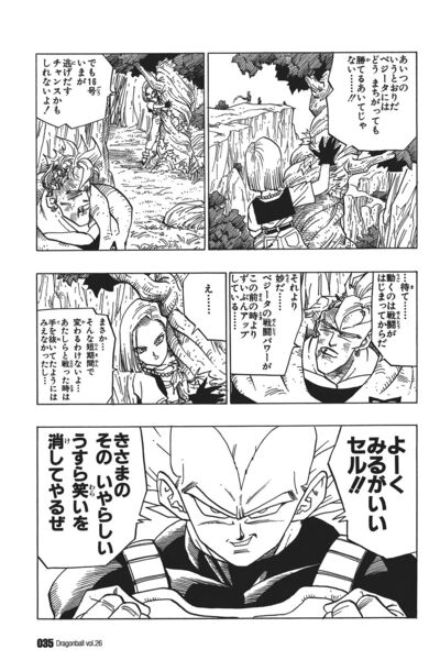 Chapter 376 Even Androids think Cell will win (JAP)