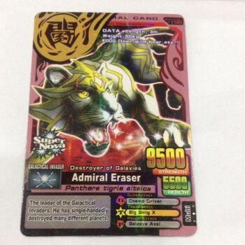 Animal kaiser admiral eraser 1492850006 b25d23b5