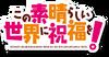 Kono Subarashii Sekai ni Shukufuku o! Logo Anime