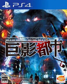 City Shrouded in Shadow Japanese Box Art