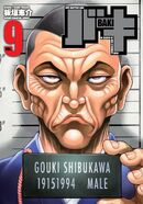 Goki Shibukawa
