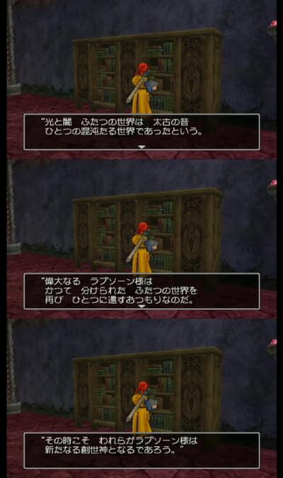 Dragon Quest VIII - Chronicles II